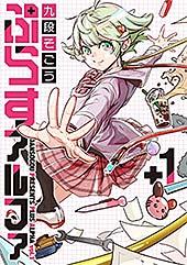 <ぷらすアルファ 1【電子版限定特典付き】 (MeDu COMICS)>