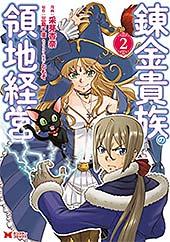 <錬金貴族の領地経営(コミック) : 2 (モンスターコミックス)>