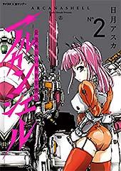<最強無双の異世界機兵-アルカンシェル-(2) (サイコミ×裏少年サンデーコミックス)>