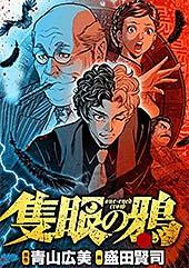 <隻眼の鴉(1) (eビッグコミック)>