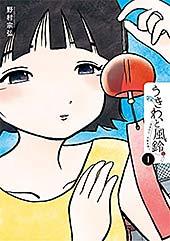 <うきわ、と風鈴。-友達以上、不倫未満-(1) (ビッグコミックス)>
