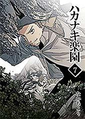 <ハカナキ楽園(7) (GANMA!)>