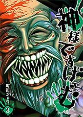 <神様ですげェむ(3) (GANMA!)>