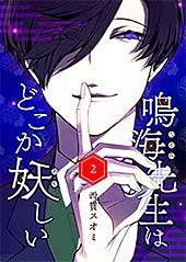 <鳴海先生はどこか妖しい(2) (GANMA!)>