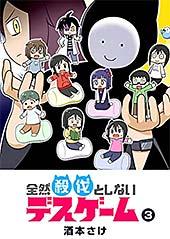 <全然殺伐としないデスゲーム(3) (GANMA!)>