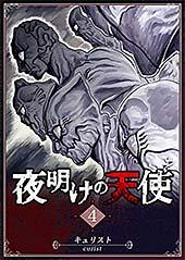 <夜明けの天使(4) (GANMA!)>