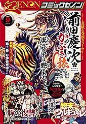<月刊コミックゼノン2021年9月号 [雑誌] >