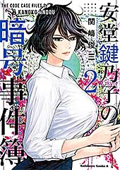 <安堂鍵乃子の暗号事件簿 (2) (角川コミックス・エース)>