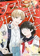 <ブスに花束を。(10) (角川コミックス・エース)>