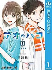 <アオのハコ 1 (ジャンプコミックスDIGITAL)>