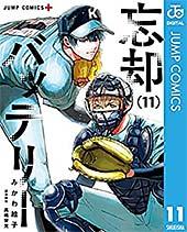 <忘却バッテリー 11 (ジャンプコミックスDIGITAL)>