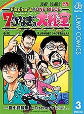 <Fischer's×ONE PIECE 7つなぎの大秘宝 3 (ジャンプコミックスDIGITAL)>