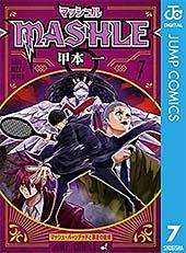 <マッシュル-MASHLE- 7 (ジャンプコミックスDIGITAL)>