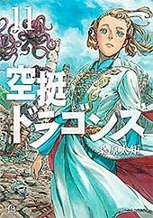 <空挺ドラゴンズ(11) (アフタヌーンコミックス)>
