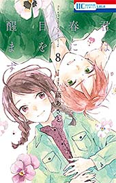 <君は春に目を醒ます 8 (花とゆめコミックス)>