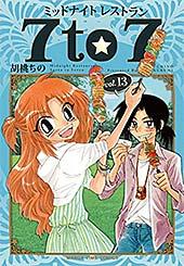 <ミッドナイトレストラン 7to7 13巻 (まんがタイムコミックス)>