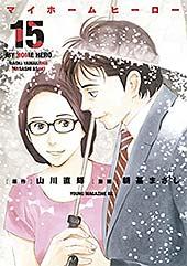 <マイホームヒーロー(15) (ヤングマガジンコミックス)>