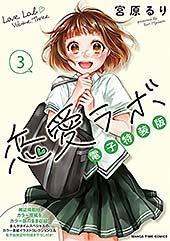 <恋愛ラボ電子特装版 3巻 (まんがタイムコミックス)>