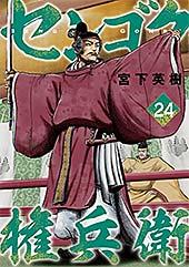 <センゴク権兵衛(24) (ヤングマガジンコミックス)>