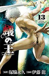 <蟻の王 13 (少年チャンピオン・コミックス)>