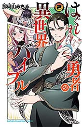 <はぐれ勇者の異世界バイブル【電子特別版】 2 (少年チャンピオン・コミックス)>