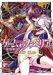 <ゲーム オブ ファミリア-家族戦記- 07 (ドラゴンコミックスエイジ)>