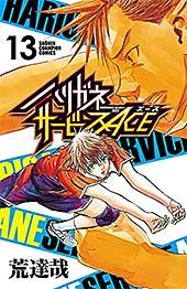 <ハリガネサービスACE 13 (少年チャンピオン・コミックス)>
