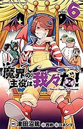 <魔界の主役は我々だ! 6 (少年チャンピオン・コミックス)>
