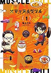 <マッスルグリル THE COMIC(1) (週刊少年マガジンコミックス)>