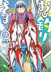 <おひ釣りさま 7 (少年チャンピオンコミックス・タップ!)>