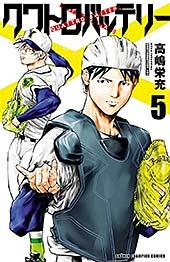 <クワトロバッテリー 5 (少年チャンピオン・コミックス)>