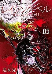 <レイジング・ヘル(5) (シリウスコミックス)>