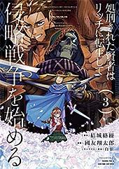 <処刑された賢者はリッチに転生して侵略戦争を始める 3巻 (デジタル版ガンガンコミックスUP!)>