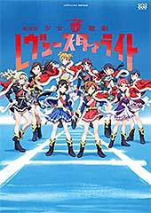 <劇場版「少女☆歌劇レヴュースタァライト」Blu-ray>