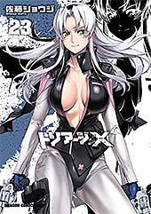 <トリアージX(23) (ドラゴンコミックスエイジ)>