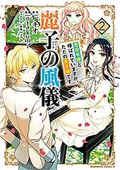 <麗子の風儀 悪役令嬢と呼ばれていますが、ただの貧乏娘です(2) (角川コミックス・エース)>