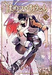 <はめつのおうこく【kindle限定特典付き】 5巻 (ブレイドコミックス)>