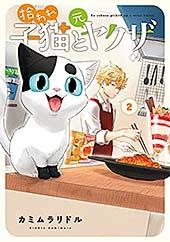 <拾われ子猫と元ヤクザ 2巻 (ブレイドコミックス)>