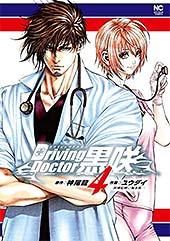 <Driving Doctor 黒咲 4>