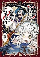 <魔女のマリーは魔女じゃない 3巻 (ブレイドコミックス)>