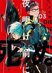 <夜明け前に死ぬ(3) (ヤングキングコミックス)>