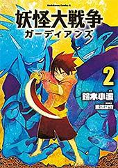 <妖怪大戦争 ガーディアンズ(2) (角川コミックス・エース)>
