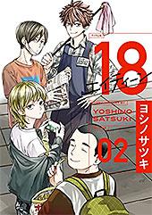 <18 エイティーン 2巻 (デジタル版ガンガンコミックス)>