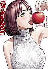 <アカイリンゴ(3) (コミックDAYSコミックス)>