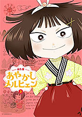 <あやかしメルヒェン(2) (コミックDAYSコミックス)>