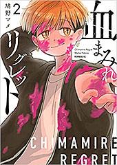 <血まみれリグレット(2) (コミックDAYSコミックス)>