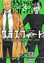 <グラスフィート 3巻 (デジタル版ガンガンコミックスONLINE)>