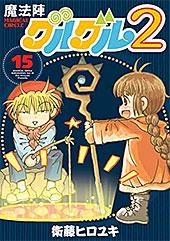 <魔法陣グルグル2 (15) (デジタル版ガンガンコミックスONLINE)>