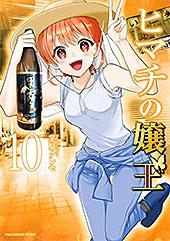 <ヒマチの嬢王(10) (裏サンデー女子部)>