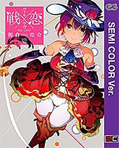 <【セミカラー版】戦×恋(ヴァルラヴ) 12巻 (デジタル版ガンガンコミックス)>